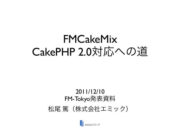 FMCakeMixCakePHP 2.0        2011/12/10     FM-Tokyo