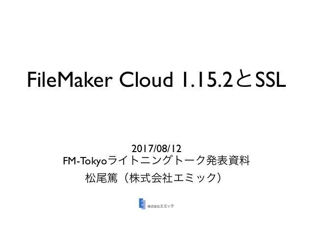 FileMaker Cloud 1.15.2 SSL 2017/08/12 FM-Tokyo