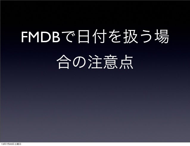 FMDBで日付を扱う場 合の注意点 13年7月20日土曜日