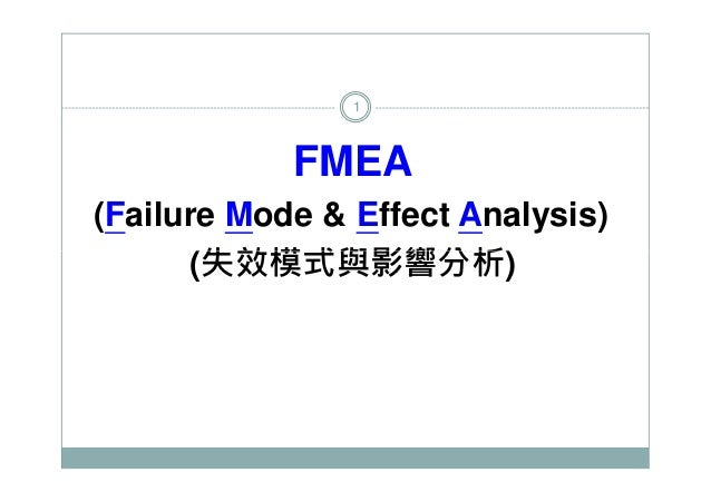 1  FMEA (Failure Mode & Effect Analysis) (失效模式與影響分析)