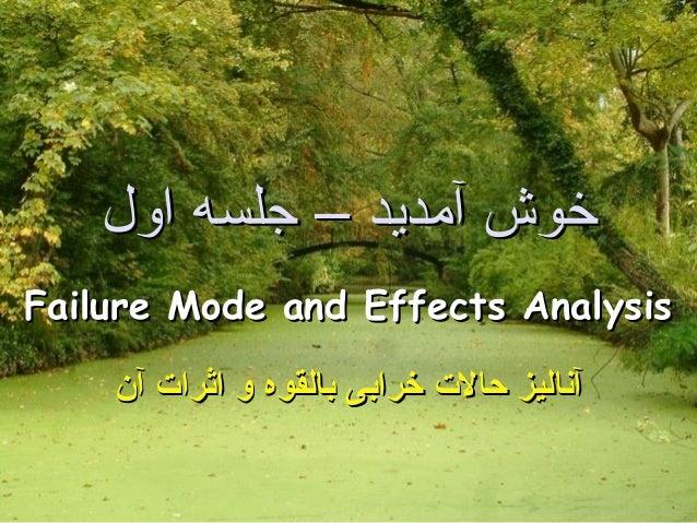 خوش آمدید – جلسه اولFailure Mode and Effects Analysis    آنالیز حالت خرابی بالقوه و اثرات آن