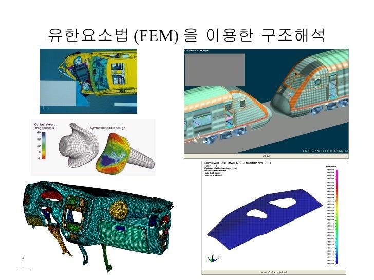 유한요소법 (FEM) 을 이용한 구조해석