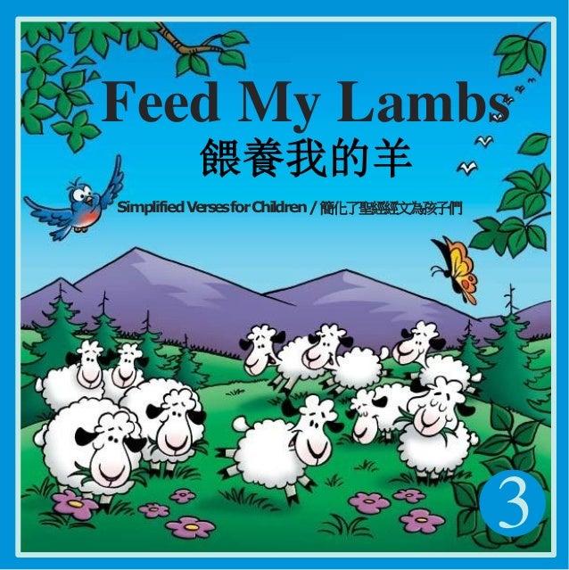 3 Feed My Lambs 餵養我的羊 SimplifiedVersesforChildren/簡化了聖經經文為孩子們