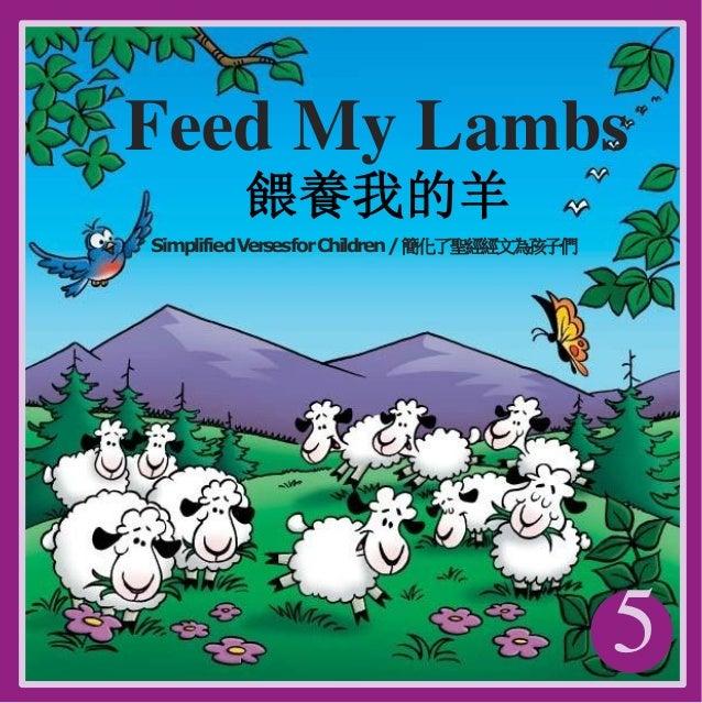 5 Feed My Lambs 餵養我的羊 SimplifiedVersesforChildren/簡化了聖經經文為孩子們