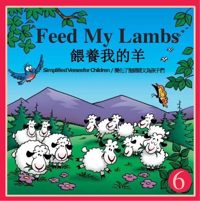6 Feed My Lambs 餵養我的羊 SimplifiedVersesforChildren/簡化了聖經經文為孩子們