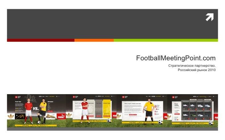 FootballMeetingPoint.com Стратегическое партнерство. Российский рынок 2010