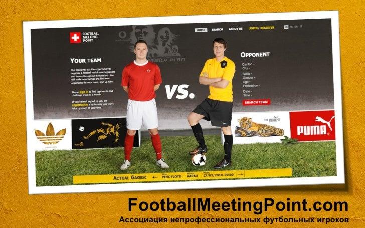 FootballMeetingPoint.com Ассоциация непрофессиональных футбольных игроков