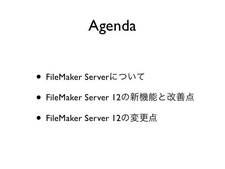 FileMaker Server 12の新機能 Slide 2