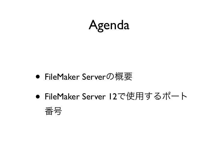 FileMaker Server 12で使用するポート番号とその舞台裏 Slide 2
