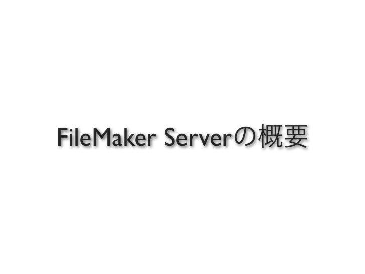 FileMaker Server 12で使用するポート番号とその舞台裏 Slide 3