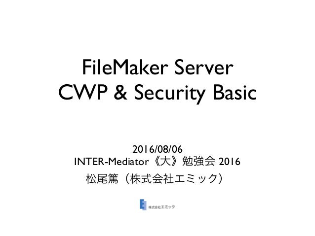 FileMaker Server CWP & Security Basic 2016/08/06 INTER-Mediator 2016