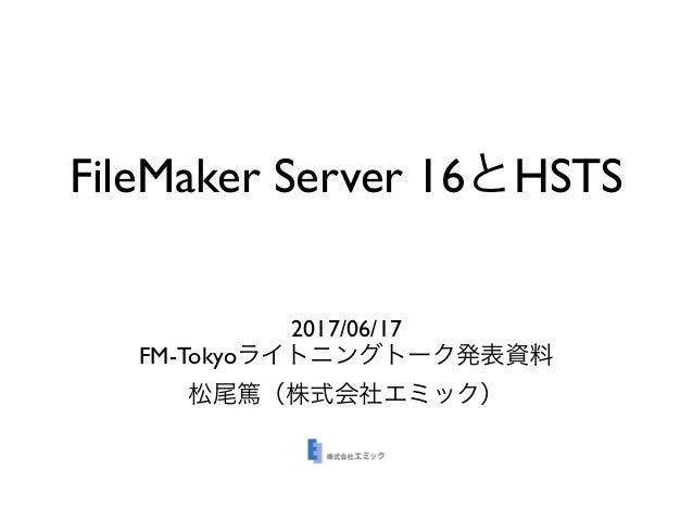 FileMaker Server 16 HSTS 2017/06/17 FM-Tokyo