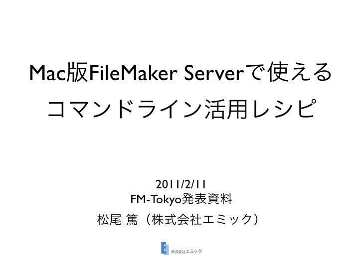 Mac FileMaker Server             2011/2/11         FM-Tokyo