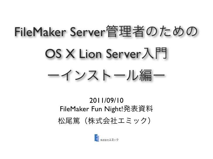 FileMaker Server     OS X Lion Server                2011/09/10       FileMaker Fun Night!