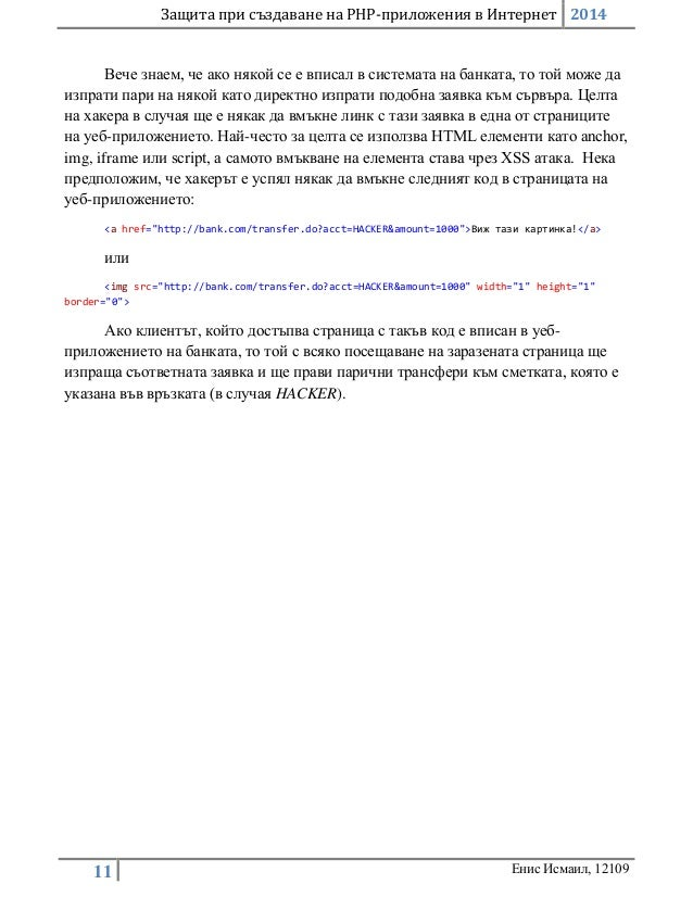 Защита при създаване на PHP-приложения в Интернет 2014 11 Енис Исмаил, 12109 Вече знаем, че ако някой се е вписал в систем...