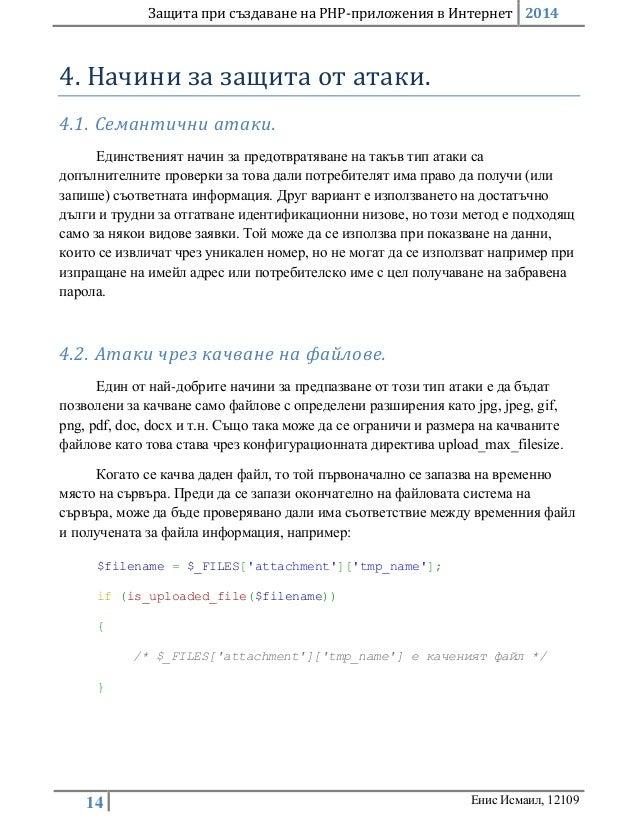 Защита при създаване на PHP-приложения в Интернет 2014 14 Енис Исмаил, 12109 4. Начини за защита от атаки. 4.1. Семантични...