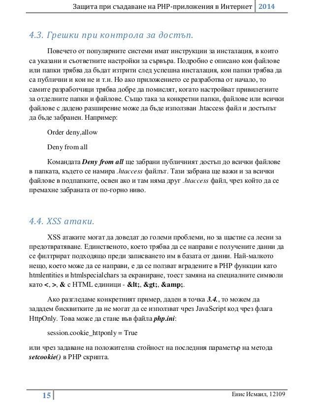 Защита при създаване на PHP-приложения в Интернет 2014 15 Енис Исмаил, 12109 4.3. Грешки при контрола за достъп. Повечето ...