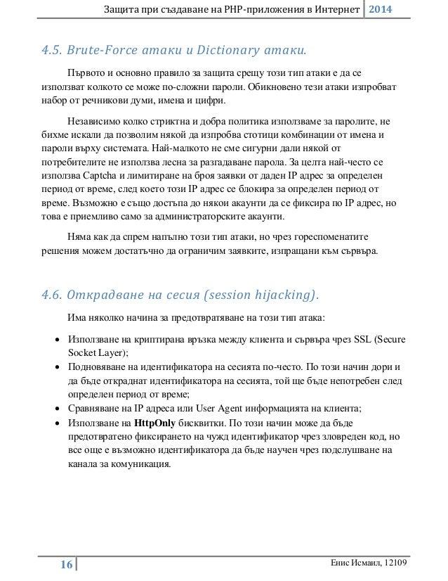 Защита при създаване на PHP-приложения в Интернет 2014 16 Енис Исмаил, 12109 4.5. Brute-Force атаки и Dictionary атаки. Пъ...