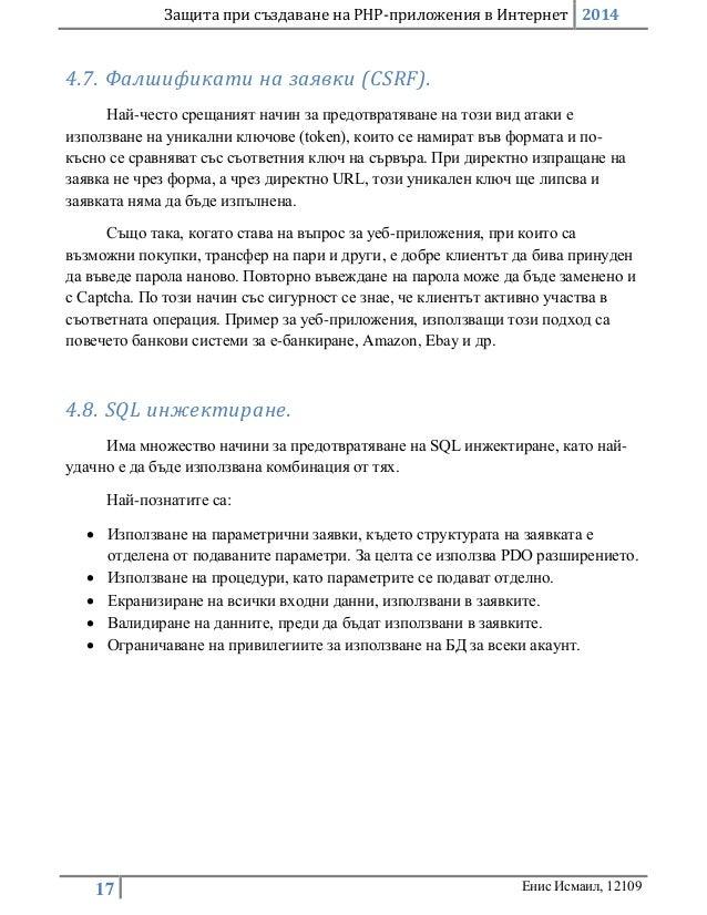 Защита при създаване на PHP-приложения в Интернет 2014 17 Енис Исмаил, 12109 4.7. Фалшификати на заявки (CSRF). Най-често ...