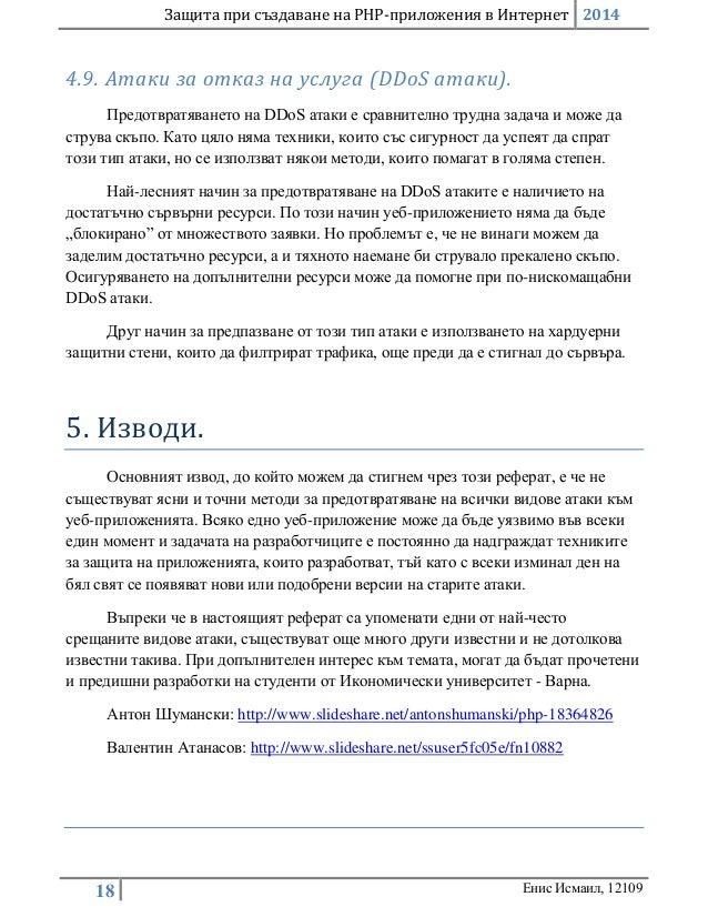 Защита при създаване на PHP-приложения в Интернет 2014 18 Енис Исмаил, 12109 4.9. Атаки за отказ на услуга (DDoS атаки). П...