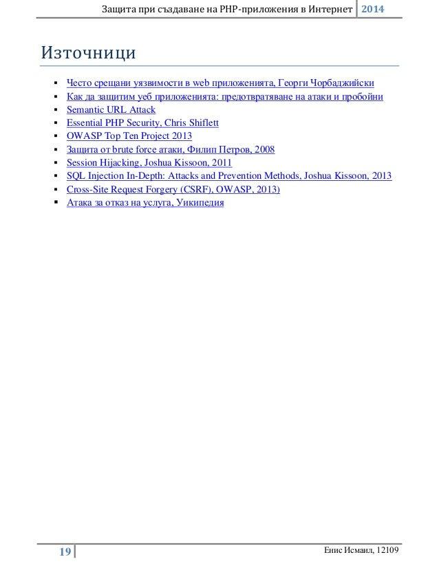 Защита при създаване на PHP-приложения в Интернет 2014 19 Енис Исмаил, 12109 Източници  Често срещани уязвимости в web пр...