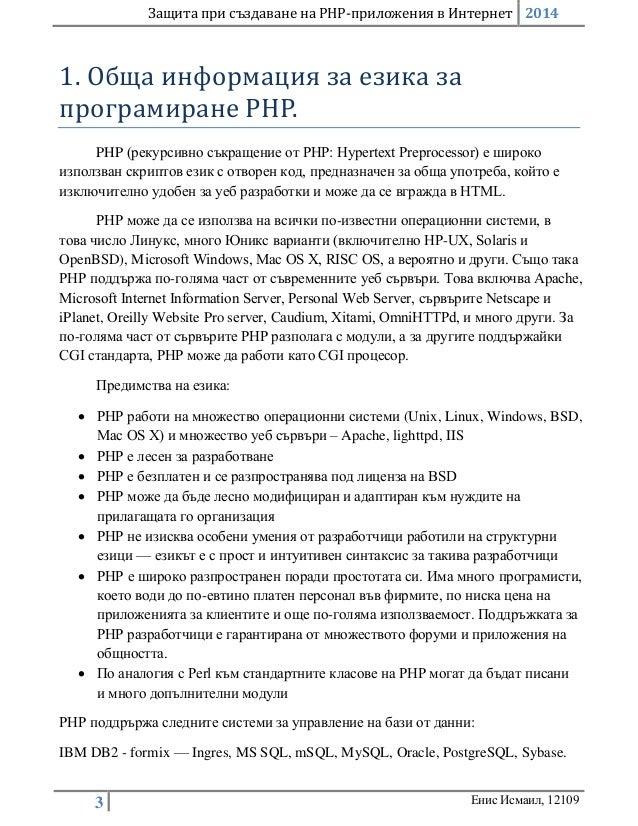 Защита при създаване на PHP-приложения в Интернет 2014 3 Енис Исмаил, 12109 1. Обща информация за езика за програмиране PH...