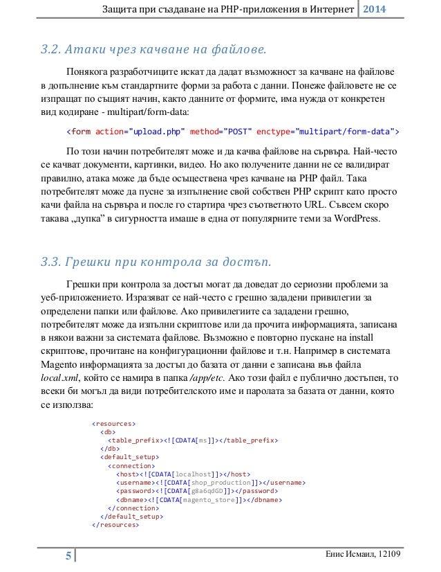 Защита при създаване на PHP-приложения в Интернет 2014 5 Енис Исмаил, 12109 3.2. Атаки чрез качване на файлове. Понякога р...