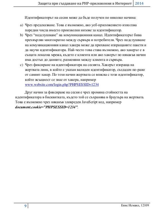 Защита при създаване на PHP-приложения в Интернет 2014 9 Енис Исмаил, 12109 Идентификаторът на сесия може да бъде получен ...
