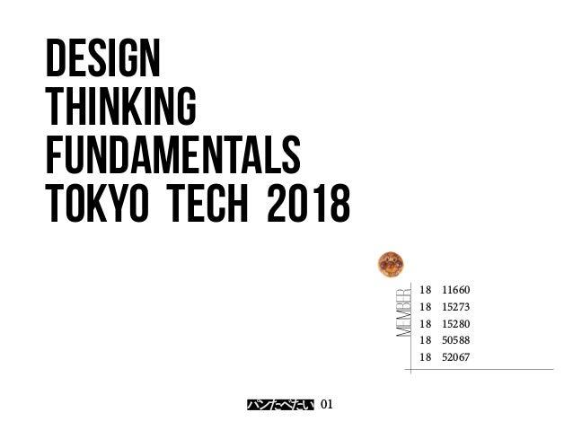 01 Design thinking fundamentals Tokyo tech 2018 18M11660 坂田 佳弘 18M15273 竹村 健人 18M15280 馬場 一樹 18M50588 山内 涼平 18M52067 江頭 昇吾...