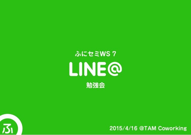 2015/4/16 @TAM Coworking ふにセミWS 7 勉強会