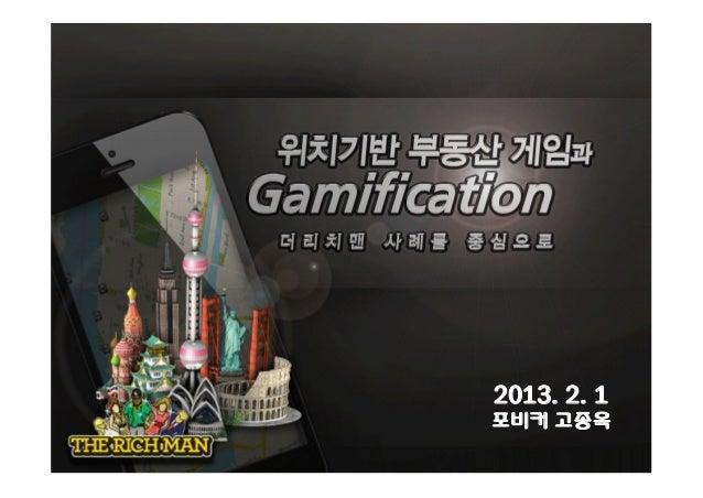 GAME-NEXT: All Stars                     위치기반 부동산 게임과 Gamification                      The Rich man 사례를 중심으로             ...