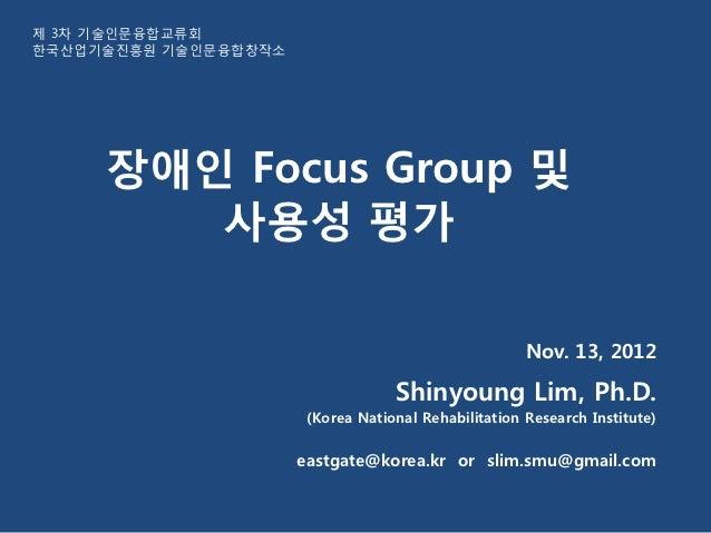 제 3차 기술인문융합교류회한국산업기술진흥원 기술인문융합창작소     장애인 Focus Group 및        사용성 평가                                                     ...