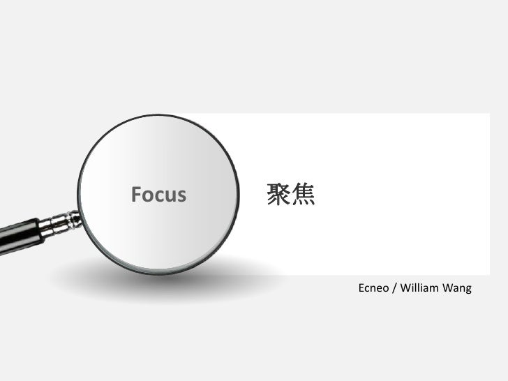 Focus<br />聚焦<br />Ecneo / William Wang<br />