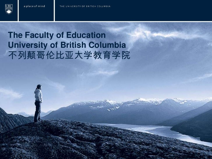 The Faculty of EducationUniversity of British Columbia不列颠哥伦比亚大学教育学院