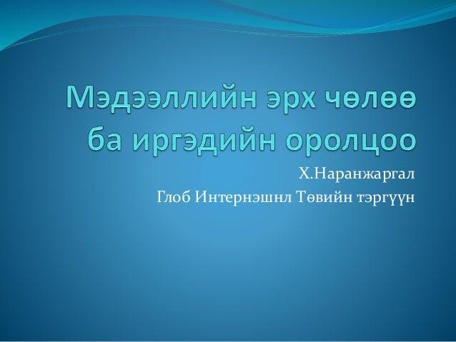 Х.Наранжаргал  Глоб Интернэшнл Төвийн тэргүүн