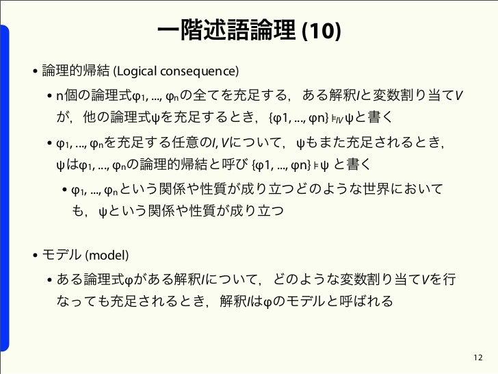 一階述語論理のメモ
