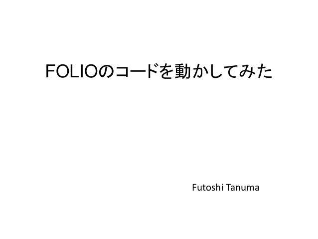 FOLIOのコードを動かしてみた Futoshi Tanuma
