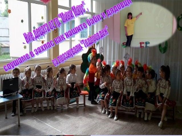 в българската народна традиция дават на децата много весели моменти с по-възрастните. Те приобщават малкия човек към семей...
