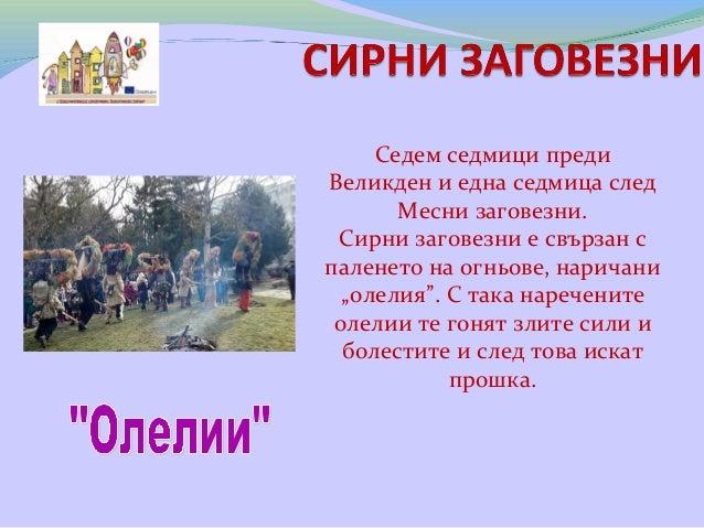 Този пролетен празник се отбелязва 40 дни преди Великден и тъй като най- важното е присъствието на конете, той се нарича К...