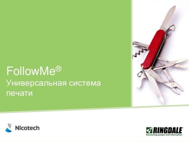 FollowMe® Универсальная система печати