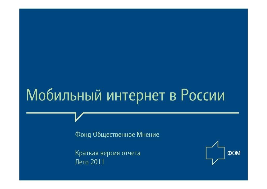 Мобильный интернет в России      Фонд Общественное Мнение      Краткая версия отчета      Лето 2011