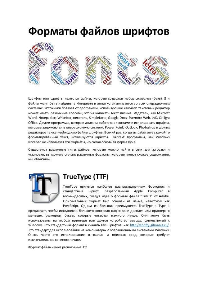 Форматы файлов шрифтов Шрифты или шрифты являются файлы, которые содержат набор символов (букв). Эти файлы могут быть найд...