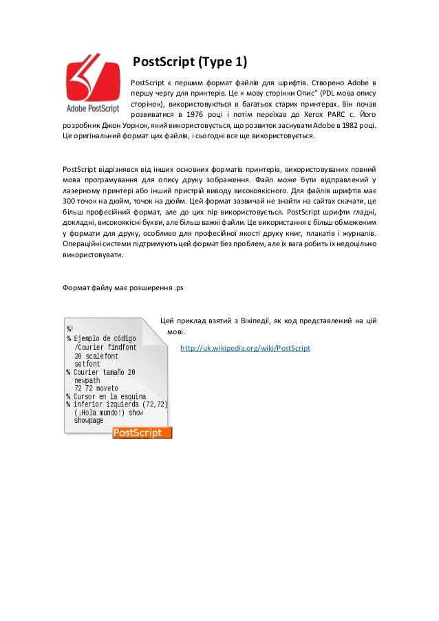Формати файлів шрифтів: TrueType (TTF), PostScript і OpenType (OTF) Slide 2
