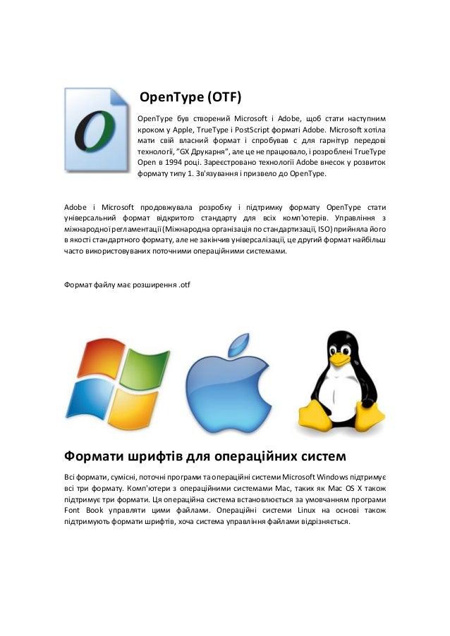 Формати файлів шрифтів: TrueType (TTF), PostScript і OpenType (OTF) Slide 3