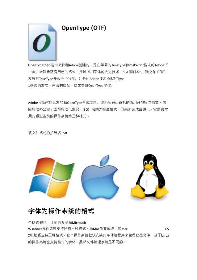 字体的文件格式: TrueType (TTF), PostScript y OpenType (OTF) Slide 3
