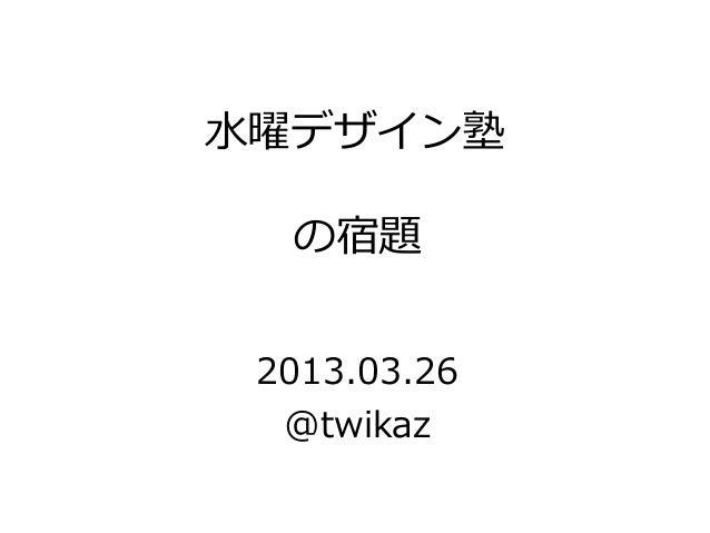 水曜デザイン塾  の宿題 2013.03.26  @twikaz