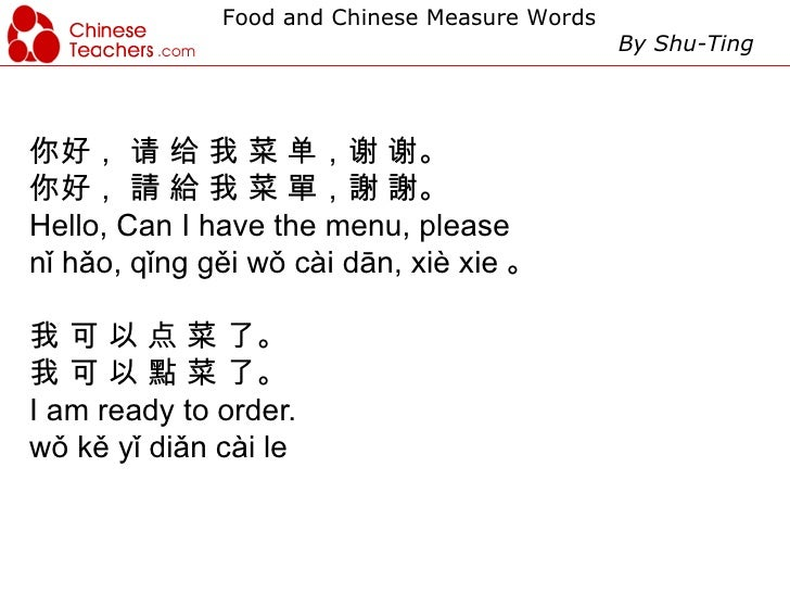 measure word for essay in chinese