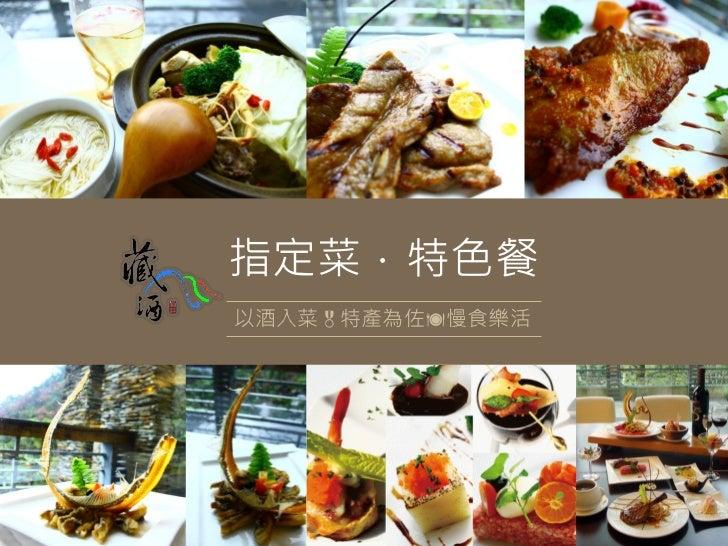 指定菜.特色餐以酒入菜特產為佐慢食樂活