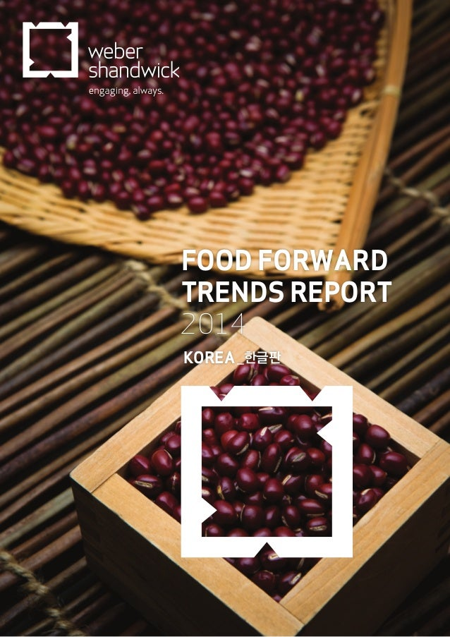 FOOD FORWARD TRENDS REPORT 2014 KOREA_한글판