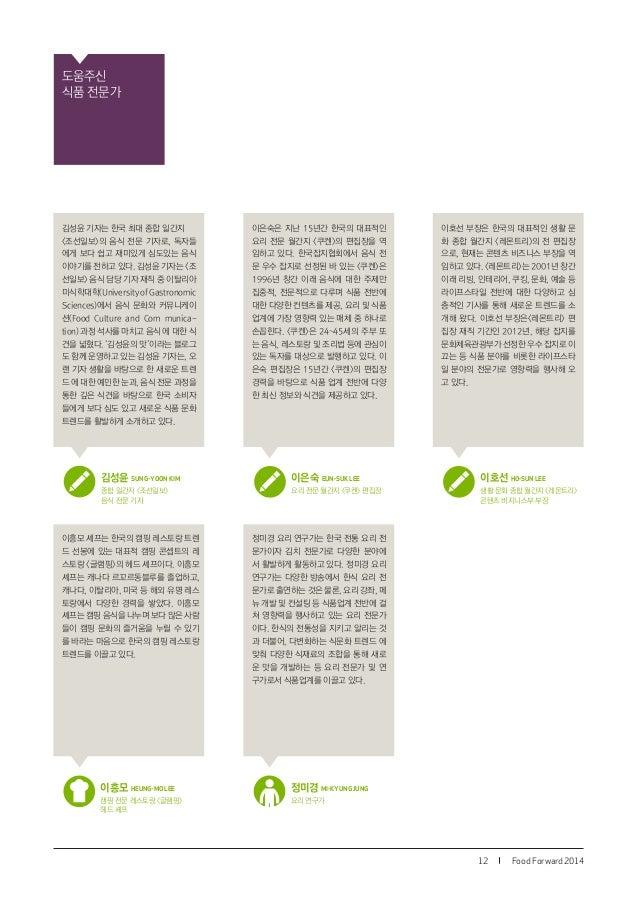 Food Forward 201412 도움주신 식품 전문가 김성윤 기자는 한국 최대 종합 일간지 <조선일보>의 음식 전문 기자로, 독자들 에게 보다 쉽고 재미있게 심도있는 음식 이야기를 전하고 있다. 김성윤 기자는 <조 ...